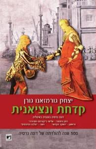 קדחת ונציאנית מאת יצחק גורמזאנו גורן