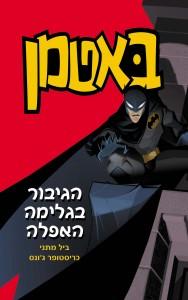 באטמן - הגיבור בגלימה האפלה מאת ביל מתני