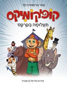 קופיקומיקס מאת תמר בורנשטיין לזר