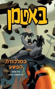 באטמן 2 במלכודת הפשע