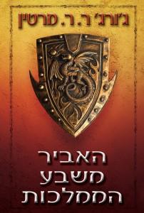 האביר משבע הממלכות מאת גורג ר ר מרטין