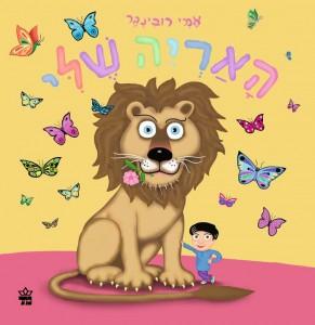 האריה שלי כתב ואייר אמי רובינגר