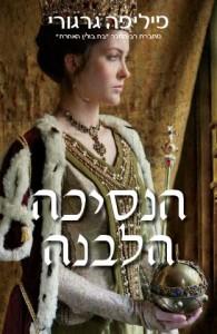 הנסיכה הלבנה מאת פיליפה גרגורי