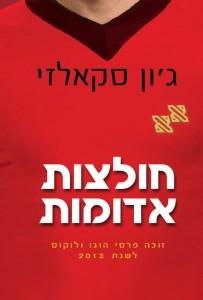 חולצות אדומות מאת ג'ון סקאלזי