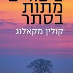 ספרים חדשים – מומלצי השבוע 21/06/15