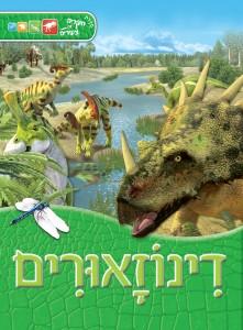 דינוזאורים - חוקרים צעירים
