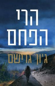 הרי הפחם מאת ג'ון גרישם