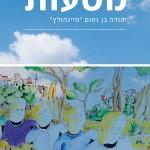 """""""מסעות"""" מאת יהודה בן נחום (פיינהולץ) / מסע בעקבות השורשים"""