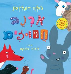 ארנב חרוזים מאת ג'וליה דונלדסון