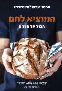 המוציא לחם מאת פרופ אבשלום מזרחי
