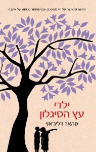 ילדי עץ הסיגלון מאת סהאר דליג'אני