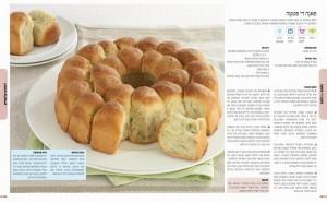 צעד אחר צעד לחם - מכיל יותר מ-99 מתכונים קלאסיים, טעימים ופשוטים להכנה