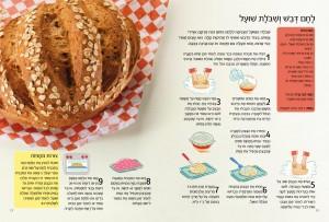 שמח במטבח לחם - המתכונים בספר הנהדר הזה קלים להכנה ואינם דורשים ציוד מיוחד או טכניקות בישול מיוחדות