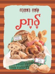 שמח במטבח - לחם