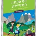 חוברת הפעלה לילדים אוסטריה