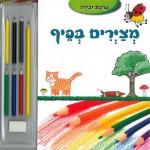 חגים ונהנים: פעילות יוצרת לילדים ולנוער / לצייר, לפסל, לבשל, להכיר ולטייל