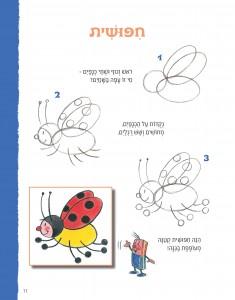 ללמוד לצייר חיפושית