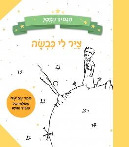 צייר לי כבשה - ספר צביעה לילדים