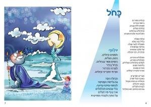 כל אחד משירי הצבע מוגש בשתי רמות: האחת לקהל קוראים בוגר והאחרת בגירסה נוחה לילדים ובהטעמה ישראלית מקומית