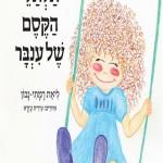 תלתלי הקסם של ענבר מאת ליאת רמתי-נבון / לגלות את סוד הקסם בתלתלים