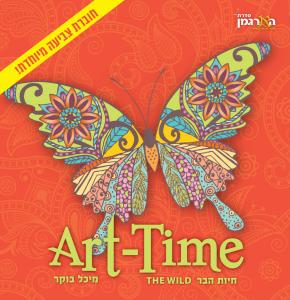 ART TIME מיכל בוקר