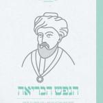 """הנפש הבריאה – מחוכמתו של הרמב""""ם רבי משה בן מימון"""