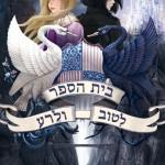 ספרים חדשים – מומלצי השבוע לילדים ולנוער 04/10/15