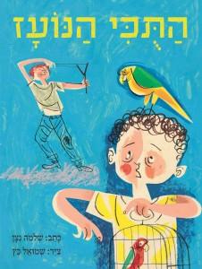 התוכי הנועז מאת שלמה ניצן