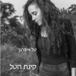 קינת הטל, שירים, מאת טל איפרגן  /  הנביא שהלך לאיבוד