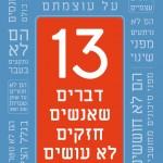 ספרים חדשים – מומלצי השבוע 11/10/15: רוח, עניין ותובנות