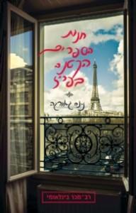 חנות הספרים הקטנה בפריז מאת נינה גאורגה