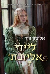 ליידי אליזבת' מאת אליסון וויר
