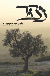 נצור מאת ליאור כוריאל