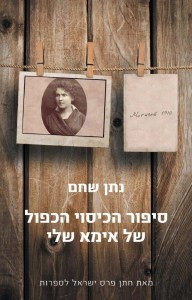 סיפור הכיסוי הכפול של אמא שלי מאת נתן שחם