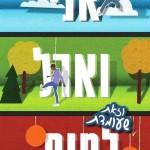 ספרים חדשים – מומלצי השבוע לילדים ולנוער 20/12/15