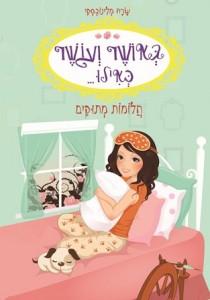 באושר ועושר כאילו 4 חלומות מתוקים מאת שרה מלינובסקי