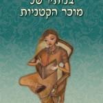 בנותיו של מוכר הקטניות מאת חביבה נסים / מסע התבגרות מהאגדות