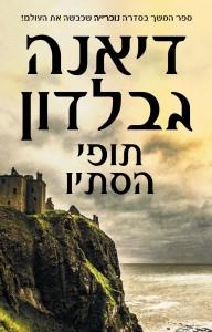 תופי הסתיו מאת דיאנה גבלדון