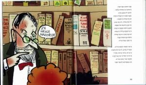 לאורך כל הספר מתכתב הטקסט עם האיורים המקוריים והססגוניים של דני קרמן