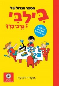 בילבי גרך ברך הספר הגדול מאת אסטריד לינדגרן