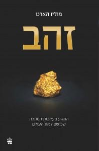 זהב מאת מת'יו הארט