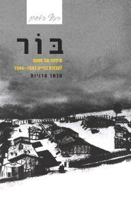 בור סיפורו של מחנה לעבודת כפייה מבחר עדויות