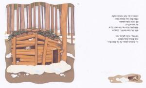 המחבוא ביער מתוך הסודות של סבתא מאת עיינה פרידמן