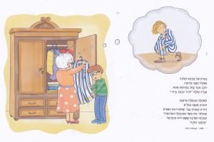 הסודות בארון מתוך הסודות של סבתא מאת עיינה פרידמן