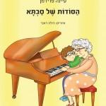 """ביקור בית עם הסופרת והיוצרת ד""""ר עיינה פרידמן / הסודות של סבתא"""