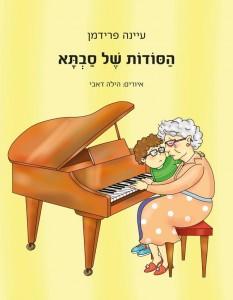 הסודות של סבתא מאת עיינה פרידמן