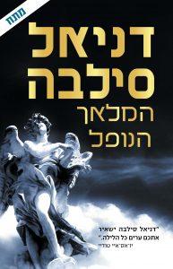 המלאך הנופל מאת דניאל סילבה