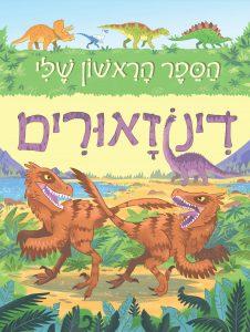 הספר הראשון שלי - דינוזאורים