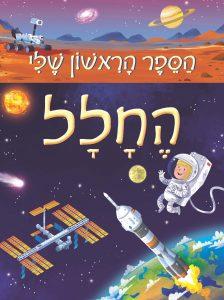 הספר הראשון שלי - החלל