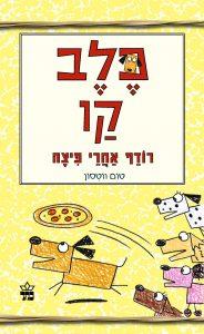 כלב קו רודף אחרי פיצה מאת טום ווטסון